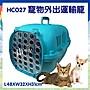 湯姆大貓 現貨 《HC027- L50寵物外出提籠》【...