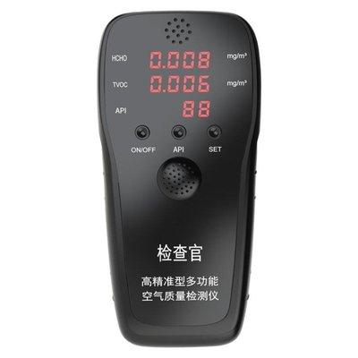 檢查官甲醛檢測儀器空氣質量苯TVOC室內家用自監測試紙盒