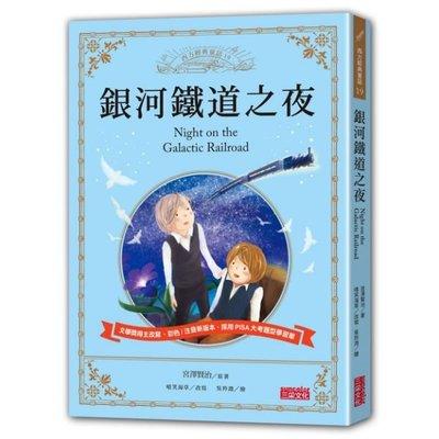 銀河鐵道之夜 三采(購潮8)9789863427674