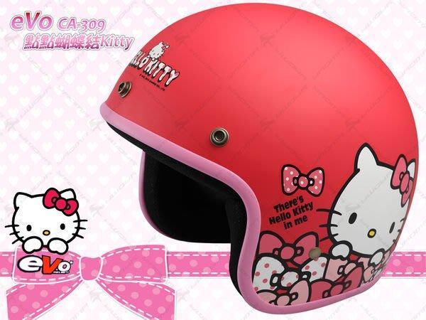 ψ/Helmet_復古帽/eVo安全帽-EVO CA-309 點點蝴蝶結Kitty-4色『正版授權』ψ 耀瑪騎士生活