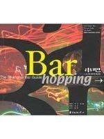 【旅遊餐飲】 《Bar-hopping: The Shanghai Bar Guide》ISBN:7806277730│