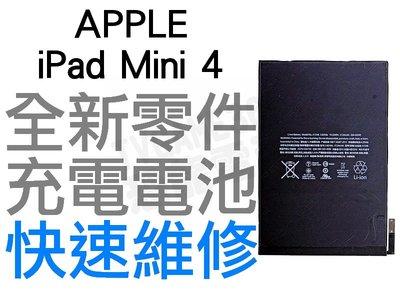 APPLE 蘋果 iPad Mini 4 全新 無法充電 電池膨脹 專業維修【台中恐龍電玩】