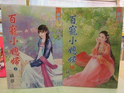 【博愛二手書】文藝小說   百寵小媳婦(上)(下)   作者:織夢 ,定價520元,售價364元