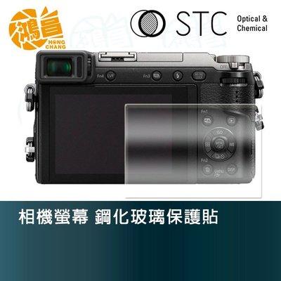 【鴻昌】STC 相機螢幕 鋼化玻璃保護貼 for panasonic GX85 玻璃貼