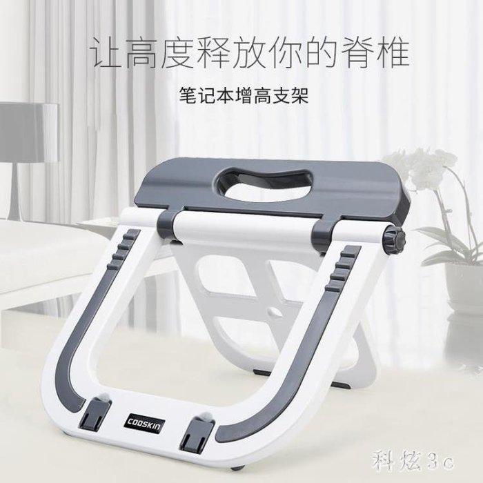 筆記本桌面墊高支架頸椎蘋果電腦散熱器底座可調節聯想增高托架子 js6407