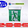 消防器材批發中心消防小型出口燈  BH級1:1 ...