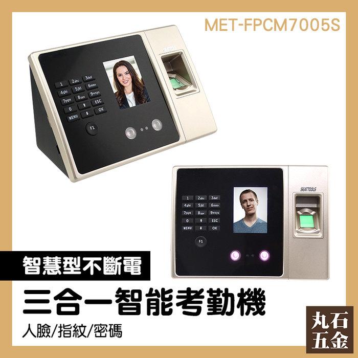 指紋打卡鐘 考勤卡鐘 自動生成報表 感應 MET-FPCM7005S 辦公事務 人臉打卡