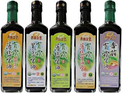 喜樂之泉 有機醬油  有機香菇醬油