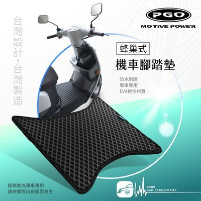 9Am【蜂巢式 機車腳踏墊】PGO JBUBU X-HOT 125/150 BON 棒 tiger 125