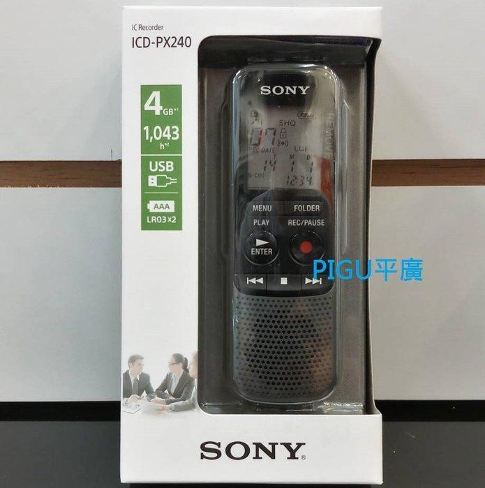平廣 送禮台灣公司貨保一年 SONY ICD-PX240 錄音筆 4GB 另售記憶卡 UL432 VR74 EX15LP