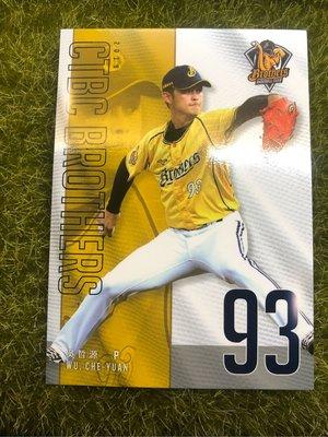 2020發行 中信兄弟 吳哲源  球員卡 中華職棒球員卡