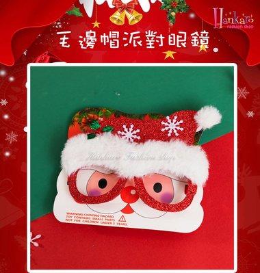 ☆[Hankaro]☆歐美創意聖誕節裝扮道具閃亮毛邊聖誕老人造型眼鏡