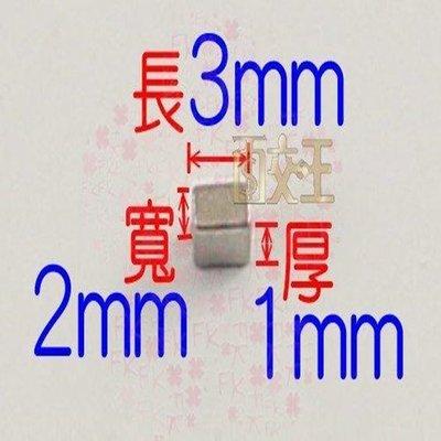 【釹鐵硼強力磁鐵】長3*寬2*厚1mm 材料:N38 鍍鋅 吸鐵 磁石 金屬固定 Mgt38-S030201