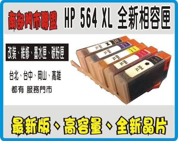 全新 HP 564XL / 564 / 564 XL  / HP564 相容墨水匣 另有填充匣 C02