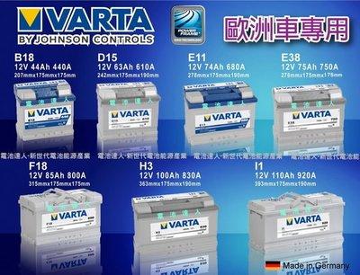 自取舊品交換價 VARTA C6 德國 華達電池 電瓶 54801 新SX4 SKODA FIESTA FIESTA