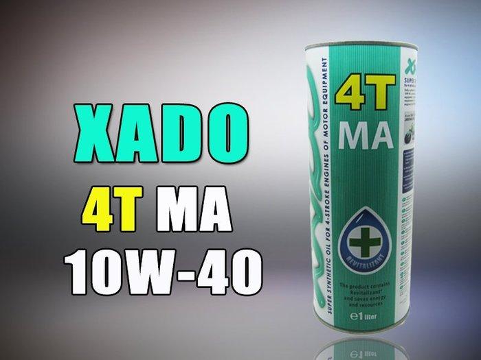 《達克冷光》XADO 哈多 原子態4TMA 10W40 總代理公司貨