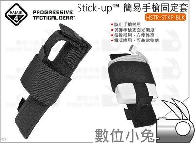 數位小兔【HAZARD 4 HSTR-STKP-BLK Stick-up 簡易手槍固定套 黑】戰術包 便攜槍袋 生存遊戲