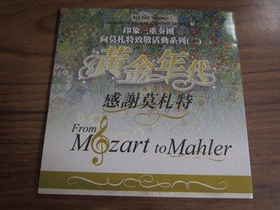 ◎MWM◎【二手CD】From Mozart To Mahler 黃金年代 感謝莫札特 未拆封