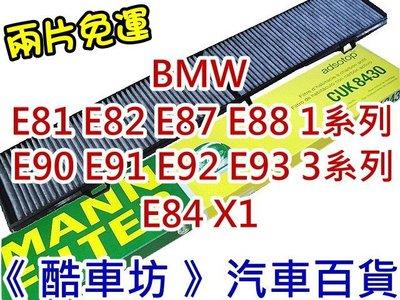 《酷車坊》德國 MANN 原廠正廠OEM 活性碳冷氣濾網 BMW E84 X1 E90 另 空氣濾芯 機油芯 雨刷