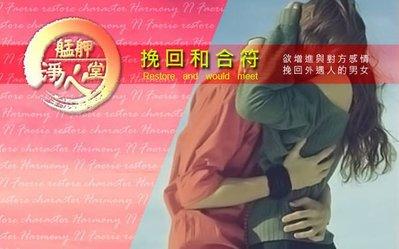 【艋舺淨心堂】挽回和合符~欲增進與對方感情與挽回外遇人的男女