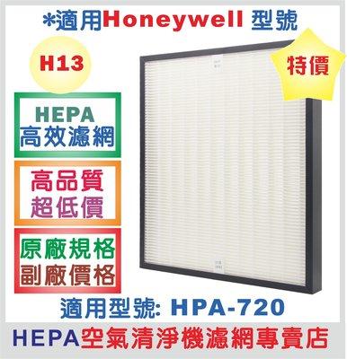 適用Honeywell HPA-720W 空氣清淨機濾網大特價!!**原廠規格 副廠價格**高品質 超低價**