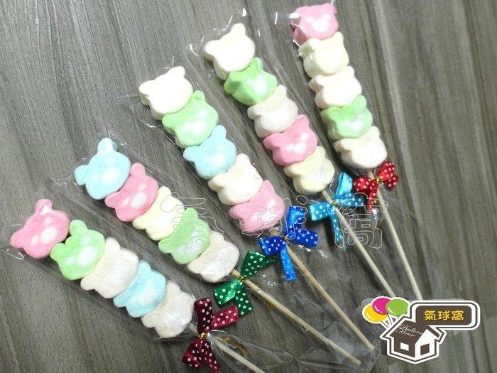 ♥氣球窩♥熊棉花糖串5顆(竹籤)婚禮小物.二次進場.喜糖.送客禮.會場佈置.綿花糖