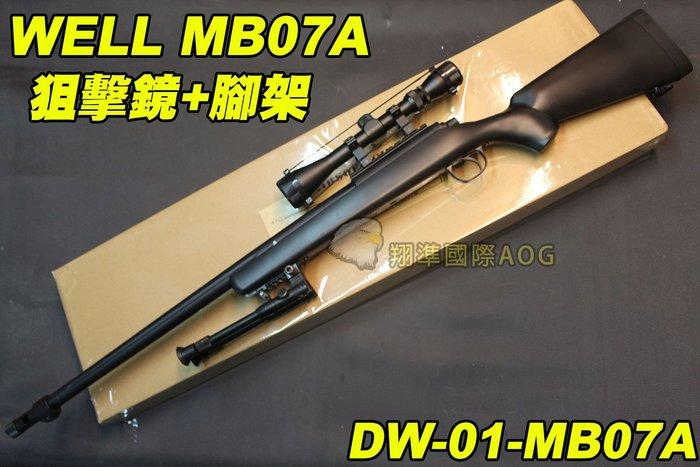 【翔準軍品AOG】WELL MB07A 狙擊鏡+腳架 黑色 狙擊槍 手拉 空氣槍 BB彈玩具槍 DW-01-MB07A