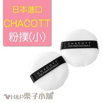現貨 CHACOTT 粉撲 小 2入組彩妝用具 蜜粉 定裝 日本帶回 [H&P栗子小舖] 台北市