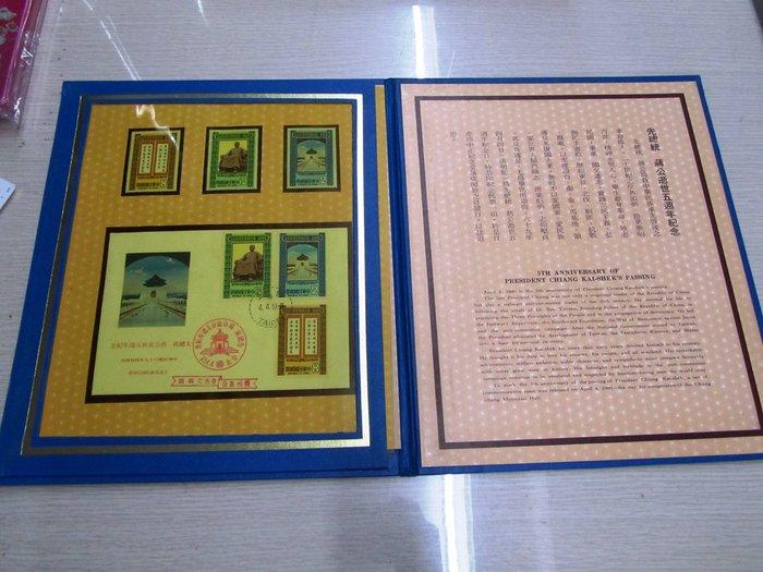 先總統蔣公 逝世五周年紀念郵冊/六十九年版 首日封+郵票及護票卡