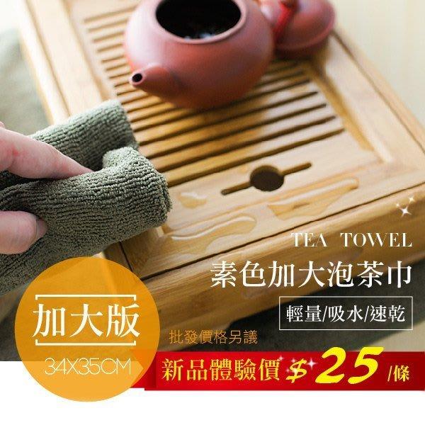 超吸水素色加大泡茶巾-34x35cm-擦拭後不留水痕/吸水效果倍增/高效去汙-摩布工場-CT-3535