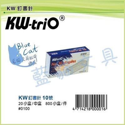 【可超商取貨】辦公用品/訂書針/釘【BC17166】〈0100〉KW釘書針 10號《歐菲士》【藍貓文具】