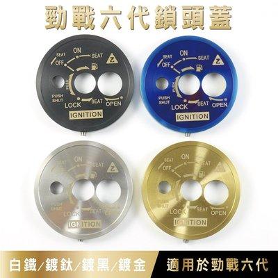ZOO 鎖頭蓋 白鐵 鍍鈦 鍍黑 鍍金 鎖頭外蓋 磁石蓋 適用於 六代勁戰 六代戰 勁戰六代