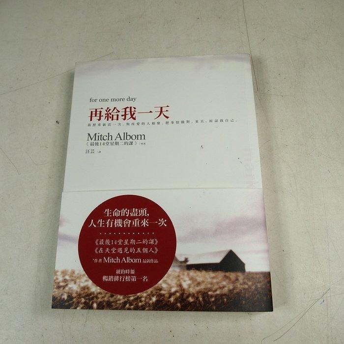 【懶得出門二手書】《再給我一天》ISBN:9867059727│大塊文化│米奇.艾爾邦│八成新(31E16)