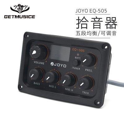 可樂屋 JOYO卓樂EQ-505木吉他拾音器5段EQ民謠吉拾音器他擴音校音帶調音