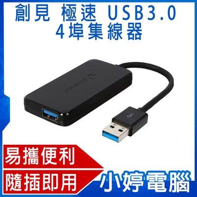 【小婷電腦*HUB】全新 創見 極速 USB3.0 4埠集線器 隨插即用 攜帶方便