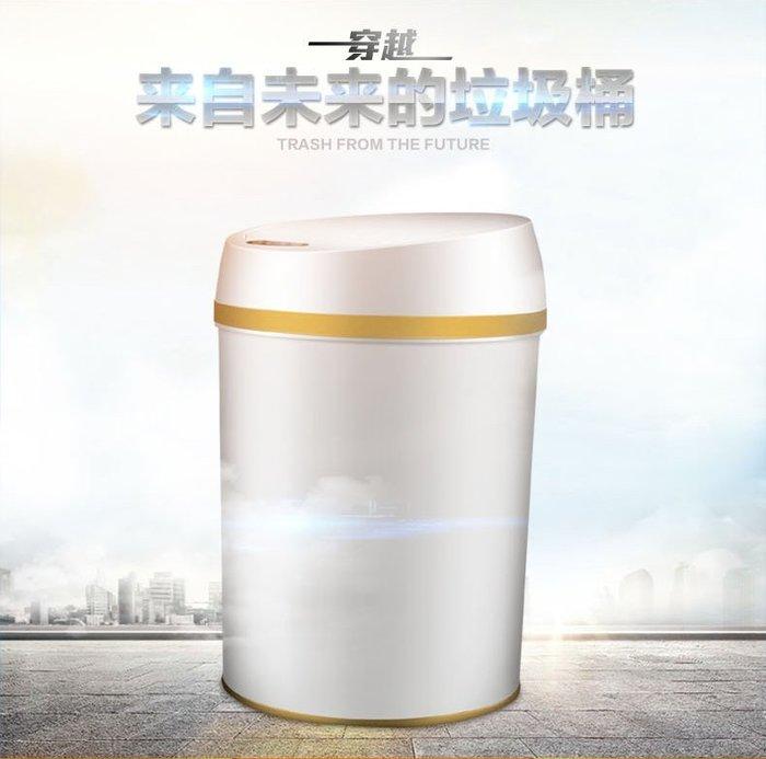 自動換袋感應垃圾桶 9公升智能客廳衛生間臥室 歐式時尚家用電動桶(電池款)_☆優購好SoGood☆