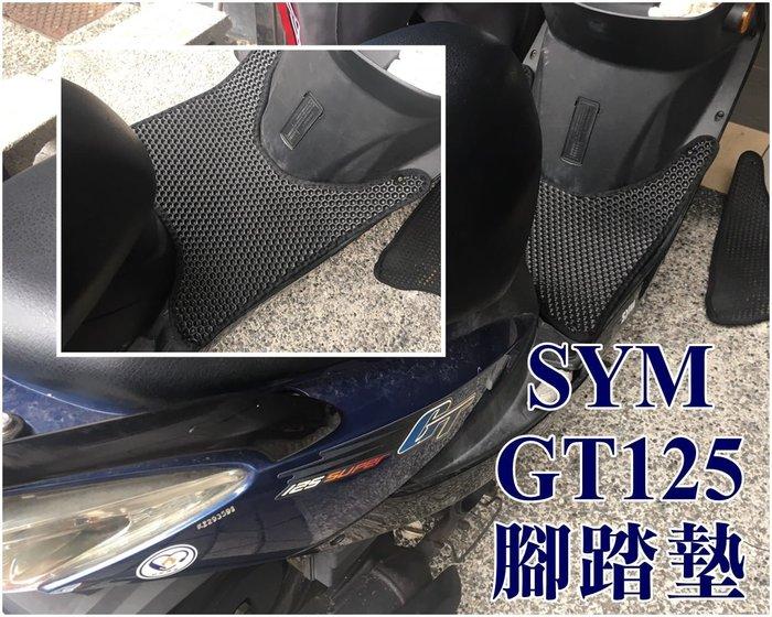 大高雄【阿勇的店】MIT運動風 機車腳踏墊 SYM三陽 GT 125 150 SUPER2 專車專用 EVA蜂巢式鬆餅墊