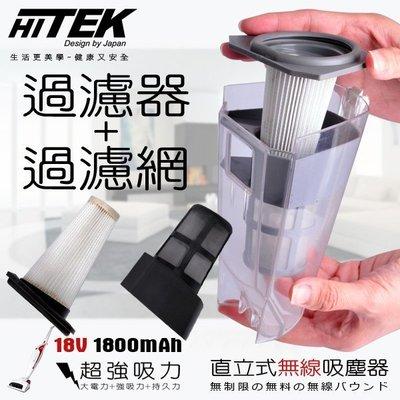 過濾網現貨-直立式無線吸塵器18V Hitek 無線吸塵器過濾網+過濾器整組更換套件