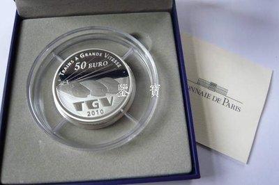 【鑒 寶】(世界各國紀念幣)法國2010年高速列車TGV裏爾歐洲站5盎司精製銀幣 HNC3048