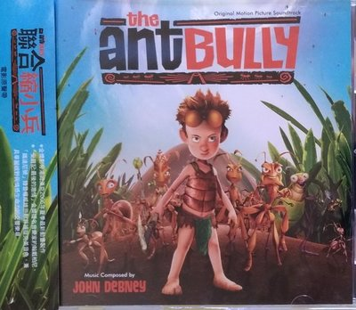 《絕版專賣》聯合縮小兵 / The Ant Bully 電影原聲帶 (側標完整)
