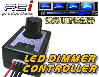 ㊣RCI HID LED專賣店 LED明暗控制器 DIMMER 安裝超簡便 5050燈條 室內燈 氣氛燈 燈眉