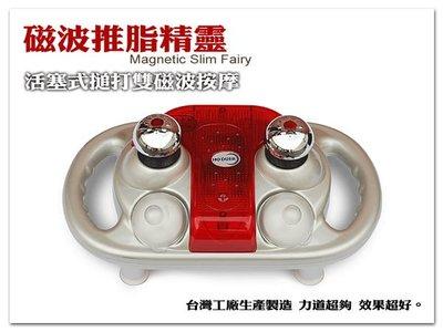 磁波推脂精靈HD-168 【1313健康館】舒壓按摩器/按摩棒/震動推脂 台灣工廠生產製造 力道強 效果超好^o^