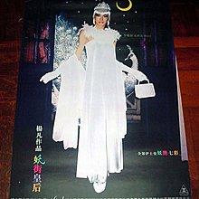 香港電影海報 妖街皇后 (1995) 原版官方宣傳品 姚志麗 林偉亮 吳偉傑 胡教材 余建順 楊凡
