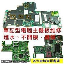 《筆電無法開機》宏碁 ACER Aspire F5-573T F5-771 F5-771G 主機板維修