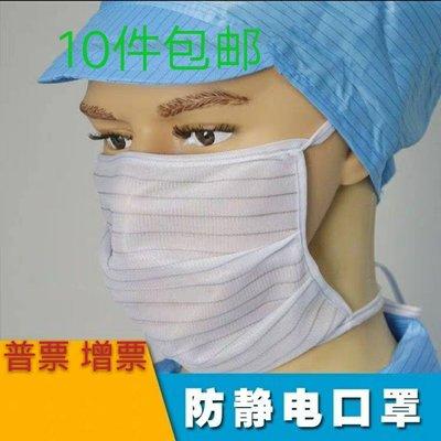 【折扣】10件無塵車間白色條紋防靜電布口罩單雙層綁帶式可調節口罩【百宜家】