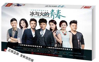 中國電視劇 冰與火的青春 珍藏版 12DVD 賈乃亮