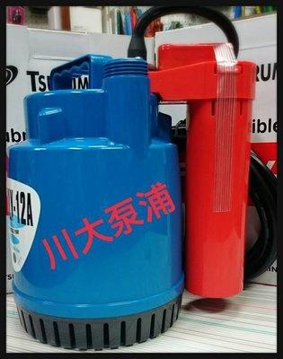 【 川大泵浦 】TSURUMI日本鶴見FAMILY-12A沉水泵浦附浮球。養殖、景觀用**F-12A**