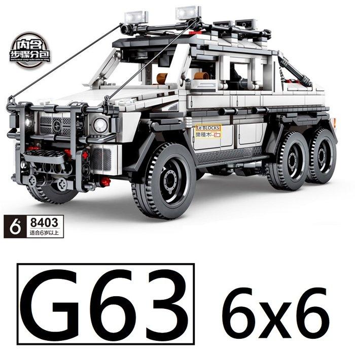 樂積木【預購】第三方 G63 6x6 非樂高LEGO相容 汽車 跑車 越野車 賽車 賓士