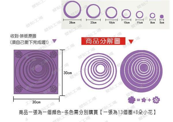 壁貼工場-可超取 小號壁貼 牆貼 貼紙 圓圈 AY007紫
