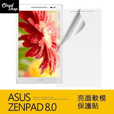 ASUS ZenPad 8.0 高清 螢幕 保護貼 亮面 貼膜 保貼 平板保護貼 軟膜 Z380KL 台中市